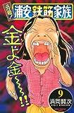 元祖! 浦安鉄筋家族 9 (少年チャンピオン・コミックス)