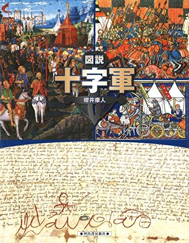 図説 十字軍 (ふくろうの本/世界の歴史)