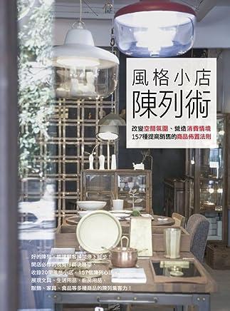 [港台原版]风格小店陈列术:改变空间氛围、营造消费情境,157种提高销售的商品布置法则