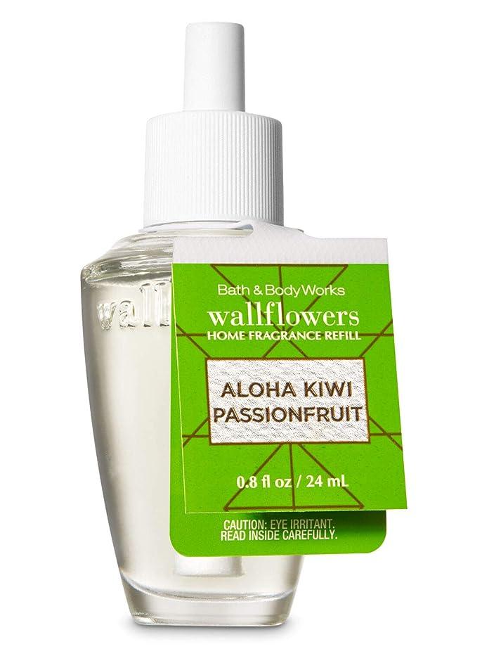 小康あたり余裕がある【Bath&Body Works/バス&ボディワークス】 ルームフレグランス 詰替えリフィル アロハキウイパッションフルーツ Wallflowers Home Fragrance Refill Aloha Kiwi Passionfruit [並行輸入品]