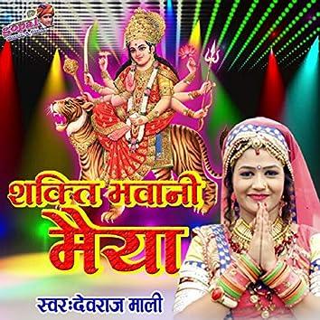 Shakti Bhawani Maiya