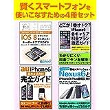 賢くスマートフォンを使いこなすための4冊セット