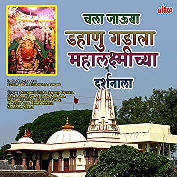 Chala Javuya Dahanu Gadala Mahalaxmicha Darshanala
