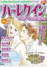 ハーレクイン 名作セレクション vol.91 ハーレクイン 名作セレクション (ハーレクインコミックス)