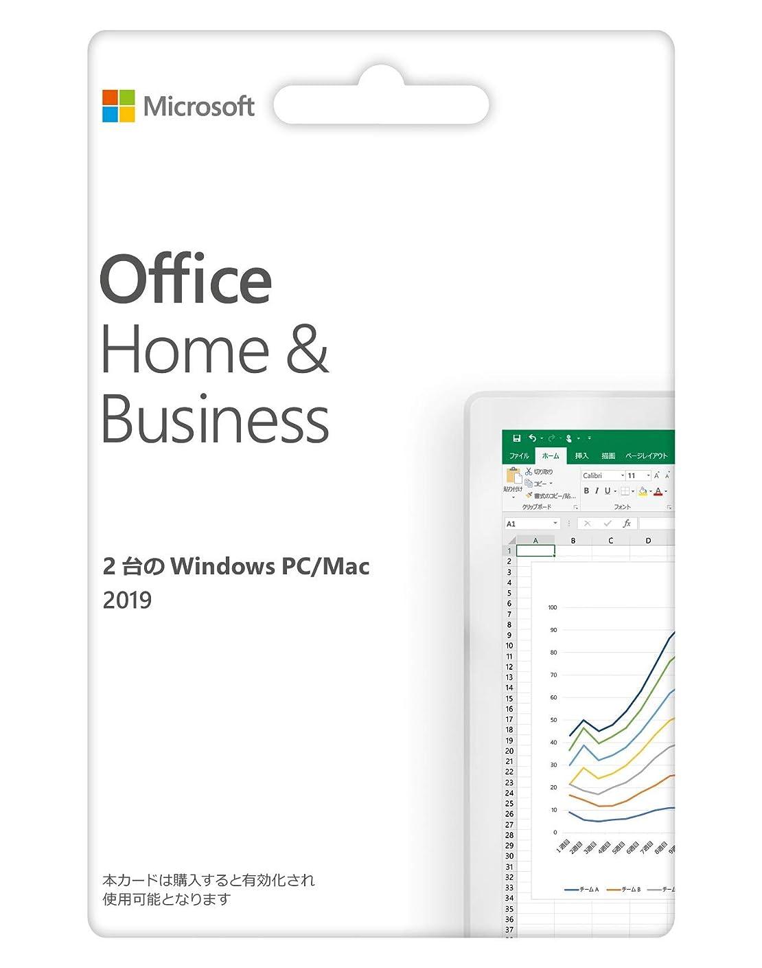 雨洞察力のある校長Microsoft Office Home & Business 2019(最新 永続版)|カード版|Windows10/mac対応|PC2台