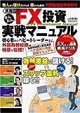 かんたんFX投資実戦マニュアル (実用百科)