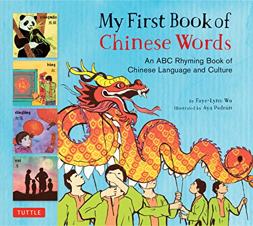 My First Book of Chinese Words: An ABC Rhyming Book of Chinese Language and Culture (My First Book Of...-miscellaneous/English)