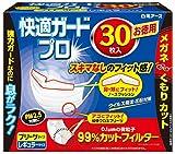 快適ガードプロ プリーツタイプ レギュラーサイズ 30枚入 【スキマなしで徹底ガード! 】【メガネが曇らないマスク】【PM2.5対策に】
