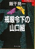 戒厳令下の山口組 (角川文庫―日本アウトロー史)