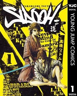 [高橋ツトム]のSIDOOH―士道― 1 (ヤングジャンプコミックスDIGITAL)