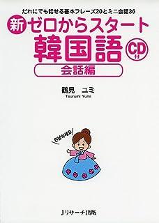 新ゼロからスタート韓国語 会話編
