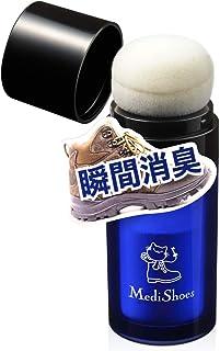 【瞬間消臭】 メディシューズ 靴と足の消臭パウダー 白くならない いつでも使える 【日本製】 靴 足 消臭 殺菌 除菌 パウダー 粉 携帯に便利