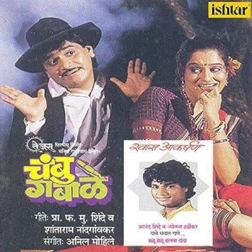Chambu Gabale (Original Motion Picture Soundtrack)