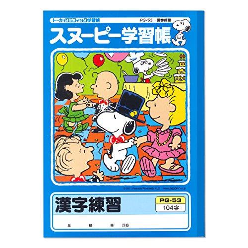 アピカ スヌーピー学習帳 漢字練習 104字