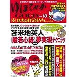 ゆほびかGOLD Vol.13幸せなお金持ちになる本 (マキノ出版ムック)