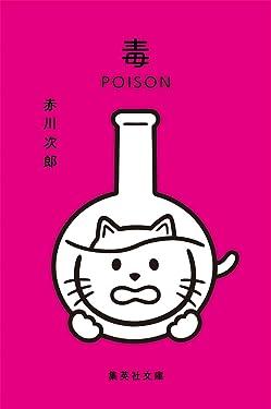 Poison [In Japanese Language]