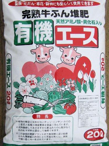 完熟牛ふん堆肥【有機エース】 20L/9袋セット