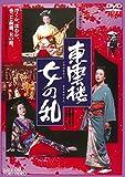 東雲楼 女の乱[DVD]