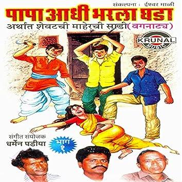 Papa Aadhi Bharla Ghada Part-1