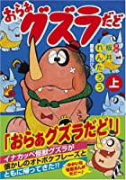 おらぁ グズラだど【上】 (マンガショップシリーズ 259)