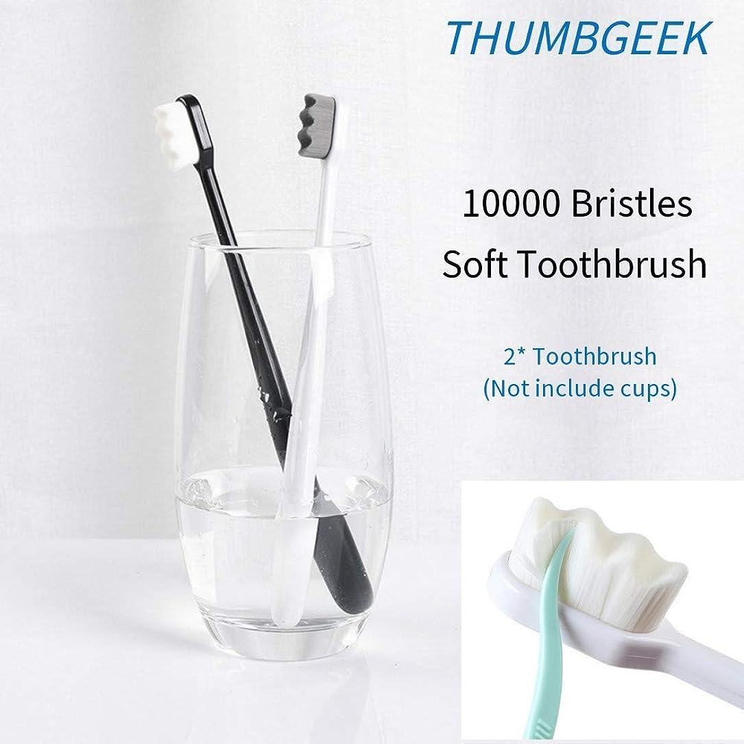 手綱より良い鋼2本の歯ブラシ、ウルトラソフト歯ブラシ、家族の妊娠中の女性用、年配の看護の歯肉に敏感なディープマウスクリーンオーラルケア、手動歯ブラシ