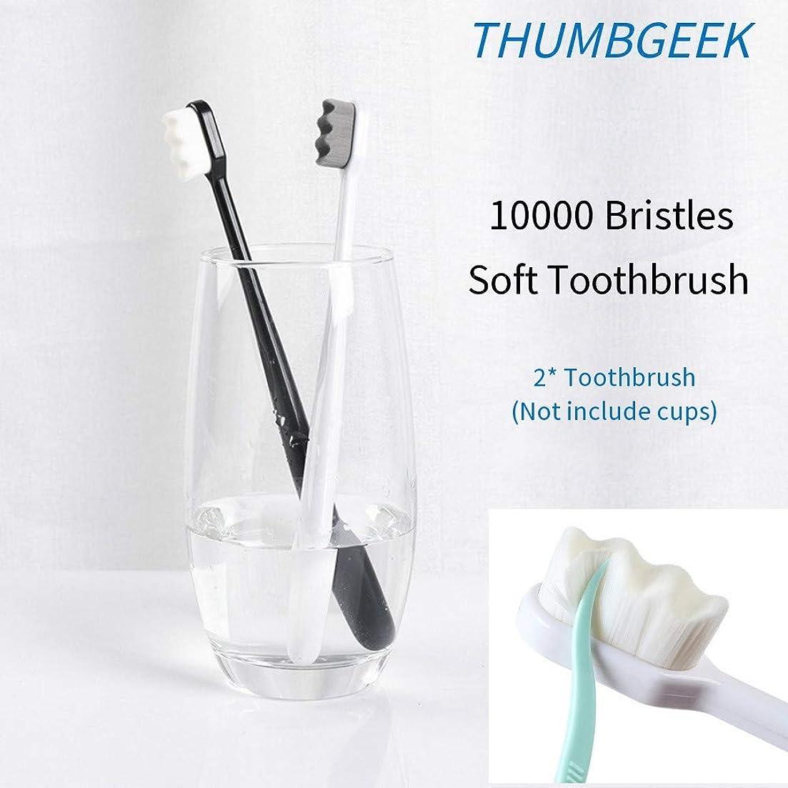 リズミカルなバッテリー発掘する2本の歯ブラシ、ウルトラソフト歯ブラシ、家族の妊娠中の女性用、年配の看護の歯肉に敏感なディープマウスクリーンオーラルケア、手動歯ブラシ