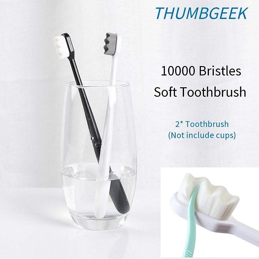 グレートオーク光の意図する2本の歯ブラシ、ウルトラソフト歯ブラシ、家族の妊娠中の女性用、年配の看護の歯肉に敏感なディープマウスクリーンオーラルケア、手動歯ブラシ