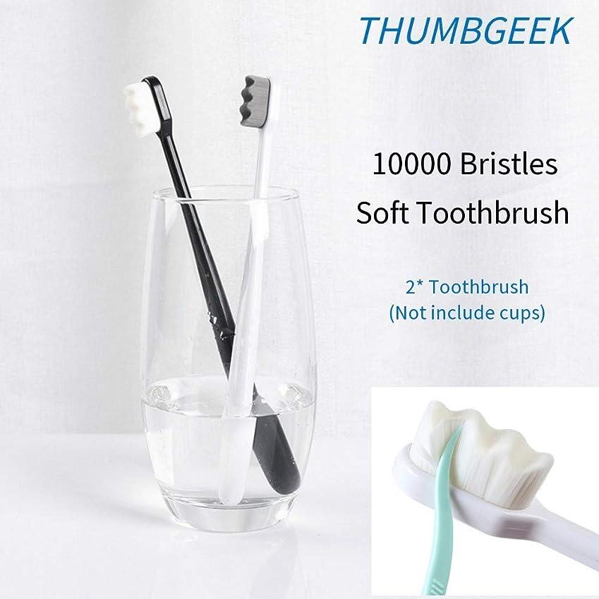 カプセル脅かす変わる2本の歯ブラシ、ウルトラソフト歯ブラシ、家族の妊娠中の女性用、年配の看護の歯肉に敏感なディープマウスクリーンオーラルケア、手動歯ブラシ