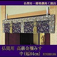 日用品 敷物 カーテン 関連商品 仏間用高級金襴みす 中 NTN260105