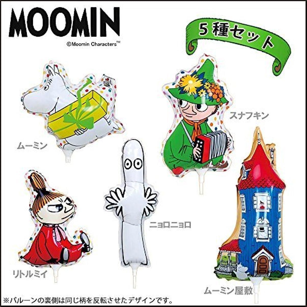 いろいろモニター売り手MOOMIN バルーンピック ムーミン 5種セット KC-5130