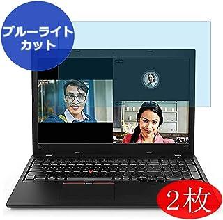 VacFun 2 Piezas Filtro Luz Azul Protector de Pantalla para Lenovo ThinkPad L580 20LW0017JP 15.6