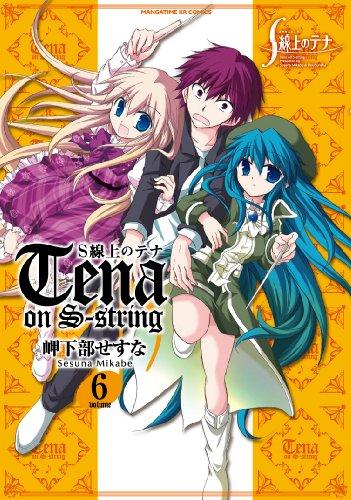 S線上のテナ (6) (まんがタイムKRコミックス フォワードシリーズ)