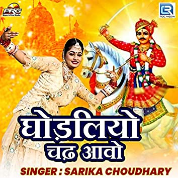 Ghodaliya Chadh Aavo