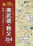 詳しい地図で迷わず歩く! 奥武蔵・秩父354㎞ 特選ハイキング30コース