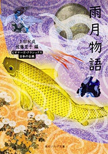 雨月物語 ビギナーズ・クラシックス 日本の古典 (角川ソフィア文庫)の詳細を見る