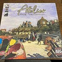 アトリエ 巨匠たちのスタジオ ボードゲーム