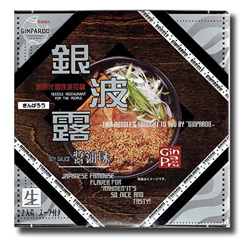 らぁめん 銀波露 醤油味 2食入 (生ラーメン)