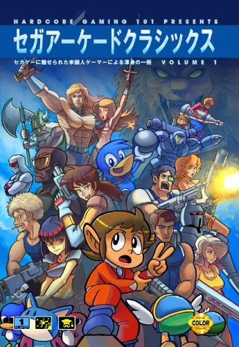Sega Arcade Classics Volume 1: segage-nimiseraretabeikokujinnge-ma-niyorukonnshinnnoissatu セガアーケードクラシックス (Japanese Edition)