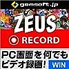 ZEUS Record 録画万能 ~パソコン画面をビデオ録画 Windows版|ダウンロード版