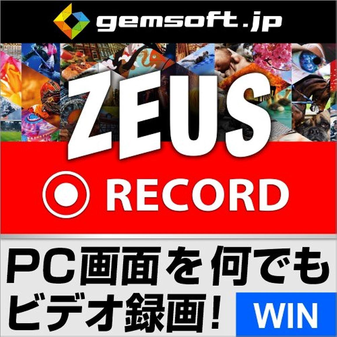 裸主張定数ZEUS Record 録画万能 ~パソコン画面をビデオ録画 Windows版 ダウンロード版