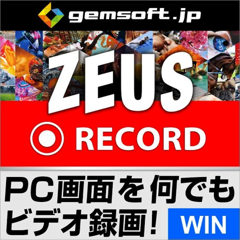 変わる配列修理工ZEUS Record 録画万能 ~パソコン画面をビデオ録画 Windows版|ダウンロード版
