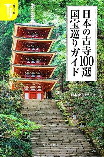 カラー版 日本の古寺100選 国宝巡りガイド (宝島社新書)