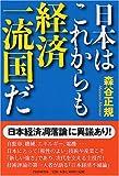 日本はこれからも経済一流国だ