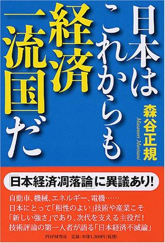 日本はこれからも経済一流国だの詳細を見る