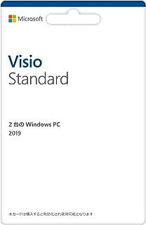 Microsoft Visio Standard 2019(最新 永続版)|カード版|Windows10|PC2台