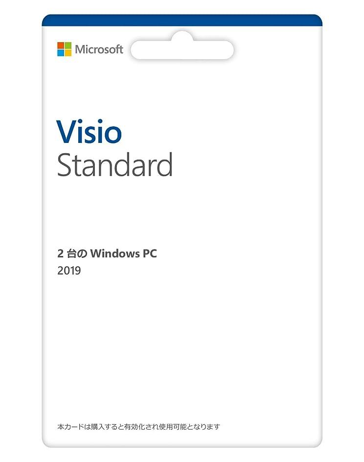 彼女は記念日著者Microsoft Visio Standard 2019(最新 永続版)|カード版|Windows10|PC2台