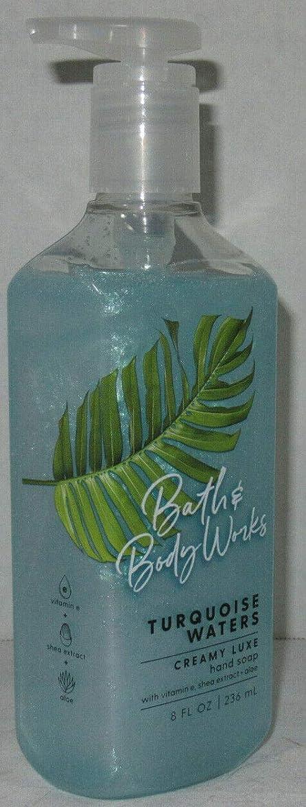 シルエット痛み着陸バス&ボディワークス ターコイズウォーター クリーミーハンドソープ Turquoise Waters Creamy Luxe Hand Soap With Vitamine E Shea Extract + Aloe