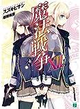 魔法戦争 (12) (MF文庫J)