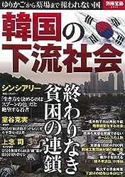 韓国の下流社会