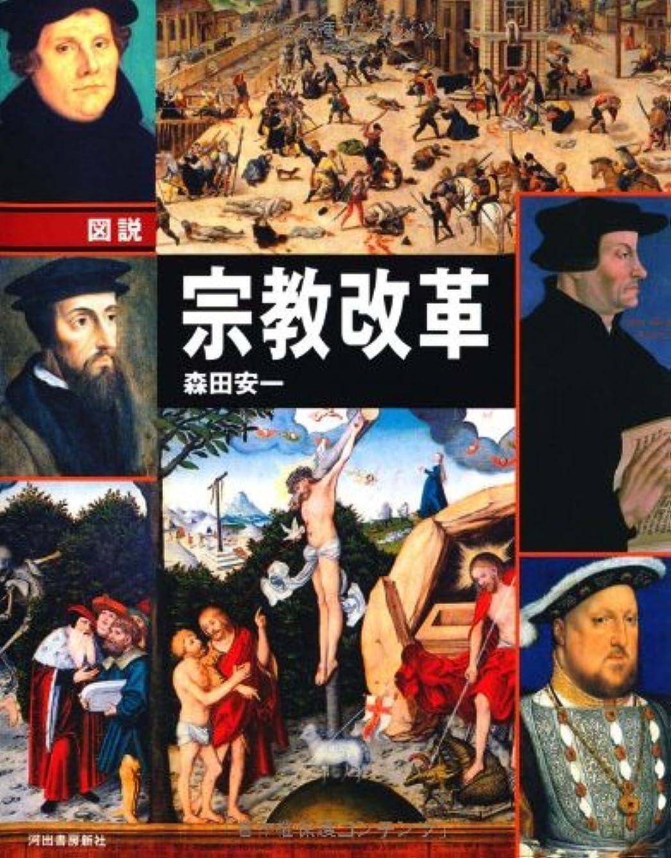 汚染されたエスニックヨーロッパ図説 宗教改革 (ふくろうの本/世界の歴史)
